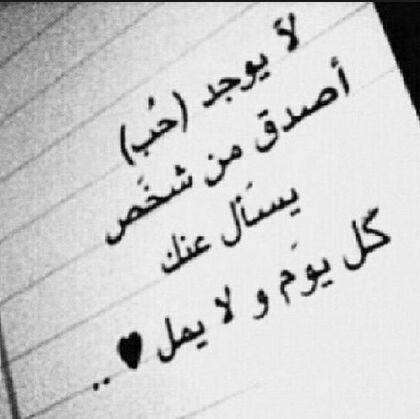 لا يوجد حب اصدق من شخص يسأل عنك كل يوم ولا يمل ..