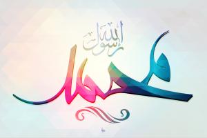 هل تعلم عن الرسول محمد أسئلة هل تعلم مفيدة جدا