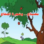 قصص اطفال عالمية للقراءة قصة مصباح وشجرة التفاح