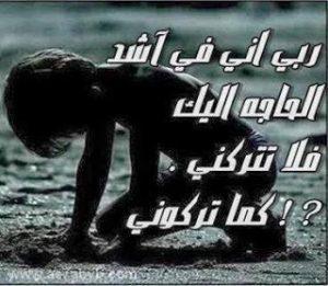 كلمات تعبر عن الحزن