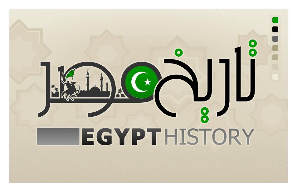 هل تعلم في التاريخ
