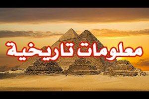 معلومات تاريخية عن مصر تعرف عليها