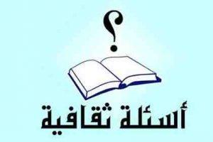 اسئلة معلومات عامة للمسابقات حول الدين والجغرافيا