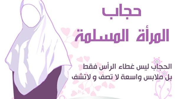 جامعة تداخل مؤلم برنامج اذاعي متكامل عن الحجاب Comertinsaat Com