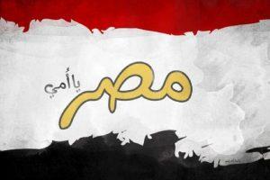 هل تعلم عن الوطن ومعلومات عن مصر قديما