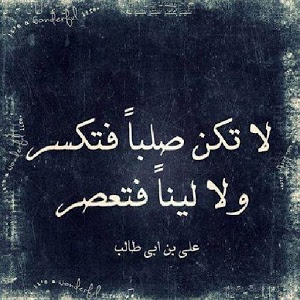 كلمات من القلب وحكم ومواعظ