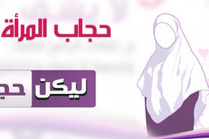 هل تعلم عن الحجاب معلومات حول فوائد الحجاب