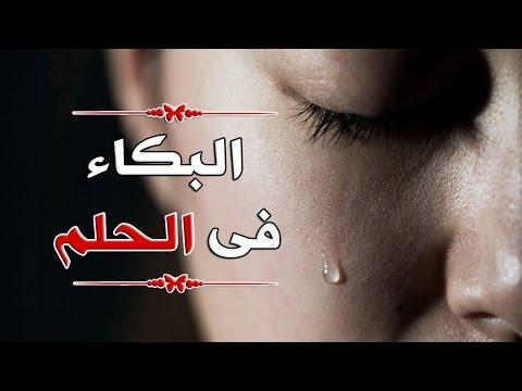 البكاء فالحلم لابن هشام وابن سيرين والنابلسي
