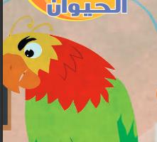 قصص اطفال عالمية مكتوبة قصة رسالة الببغاء