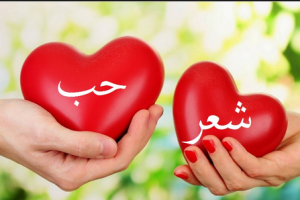 اروع شعر حب وغرام رومانسي وجميل جداً 2018