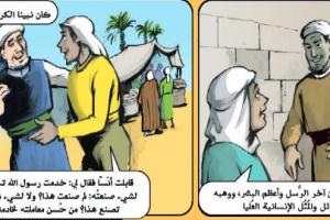 قصص النبي محمد صلي الله عليه وسلم بالصور