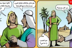 قصص قديمة واقعية مصورة عن عام الوفود من السيرة النبوية