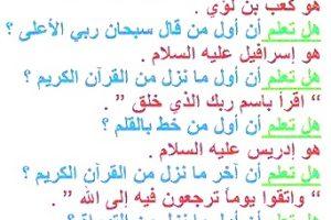 معلومات اسلامية للاطفال سهلة عن الصحابة