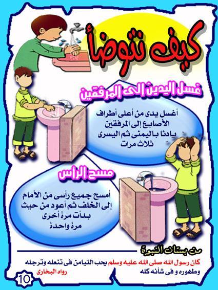 معلومات اسلامية للاطفال عن الوضوء