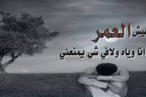 اشعار قصيره حزينه ومؤلمة عن عذاب الحب والهجر والفراق