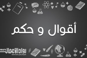 حكم عربية عن الحياة اقتباسات رائعة ومفيدة جداً