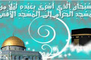قصة سيدنا محمد صلى الله عليه وسلم| رحلة الإسراء والمعراج| الجزء السادس