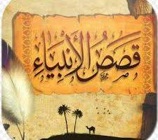 قصص الانبياء مكتوبة مختصرة اجمل قصص الرسل عليهم السلام