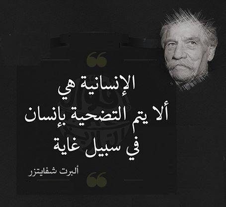 الانسانية هي ألا يتم التضحية بإنسان في سبيل غاية