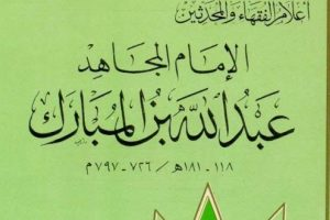قصص وعبر واقعية قصة عبد الله بن المبارك
