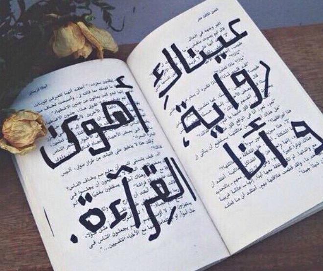 عيناك رواية وانا اهوي القراءة