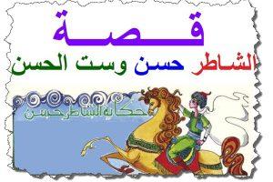 قصة شعبية جميلة من التراث قصة الشاطر حسن
