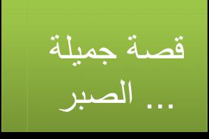 قصص واقعية غريبة قصة حقيقية حدثت في عهد عبد الله بن الزبير