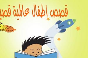 قصص كرتون عالمية مسلية للأطفال قبل النوم