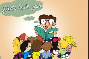 قصص الانبياء للاطفال قراءة مبسطة ومختصرة