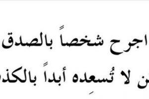 اقوال و حكم عربية اقوي 20 حكمة واقتباس في الحياة رائع