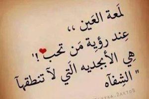 رسائل شعر حب مؤثره اقوى رسائل العشق والحب في العالم