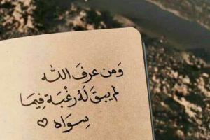كلام جميل عن الله وخواطر رائعة عن ذكر الله