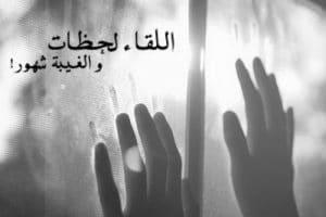 شعر سعودي حزين وموجع عن الفراق والحزن