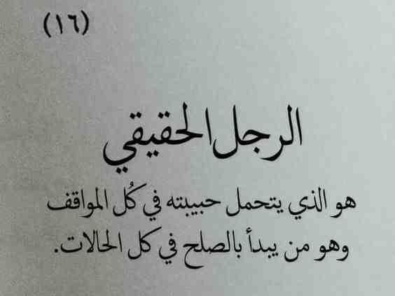حكم عن الرجل واقتباسات جميلة جدا لاشهر الحكماء