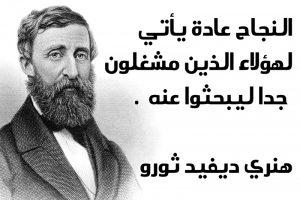 حكم عن النجاح بالانجليزي مترجمة اقوي 20 مقولة عن النجاح