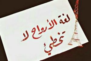 احلى رسائل حب وغرام اجمل كلام حب من القلب