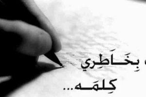 خواطر عتاب حزينه معبرة جداً وقصائد عتاب قصيرة