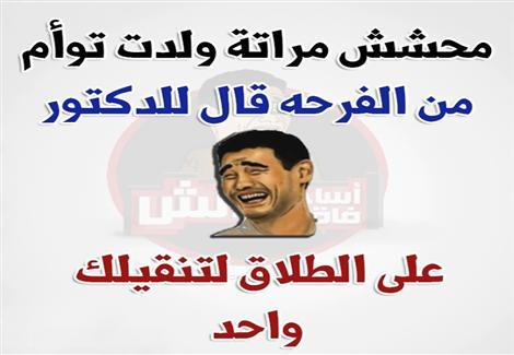 قفشات مصرية مضحكة