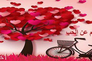 هل تعلم عن الحب.. معلومات عن الحب من أجمل معاني وعبارات الحب والرومانسية