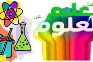 هل تعلم عن مادة العلوم معلومات علمية متنوعة للإذاعة المدرسية