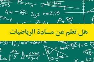 هل تعلم في مادة الرياضيات معلومات رياضية مفيدة