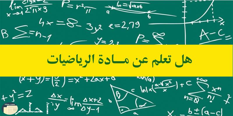 هل تعلم عن مادة الرياضيات