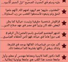 معلومات عامة دينية اسلامية جديدة 10 معلومات دينية هامة