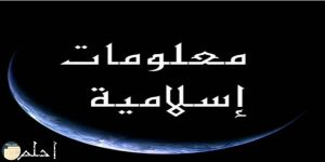 معلومات اسلامية عامة