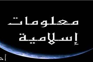 معلومات اسلامية عامة| معلومات دينية متنوعة قصيرة ولكنها مفيدة