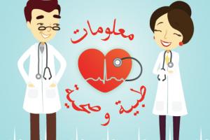 معلومات صحية وطبية متنوعه ومفيده