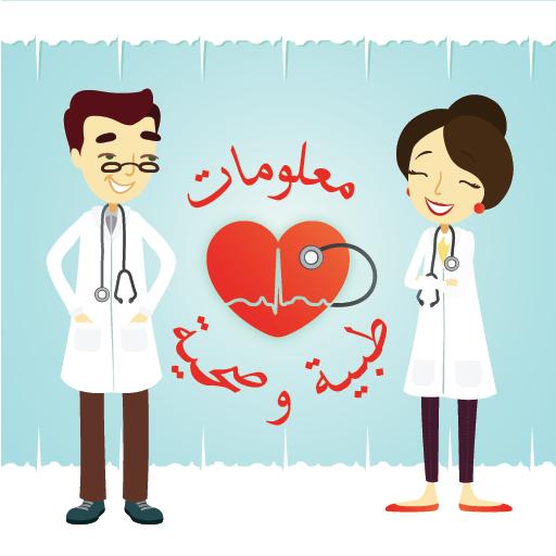 معلومات صحية وطبية