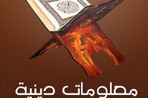 معلومات دينيه مفيده 20 معلومة اسلامية متنوعة