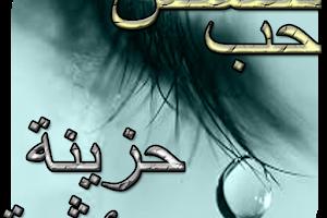 قصص حب وفراق حزينة و مؤلمة 2018