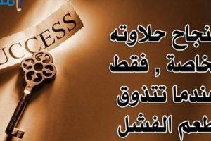 كلام فيه حكمة 20 اقتباس ومقولة رائعة